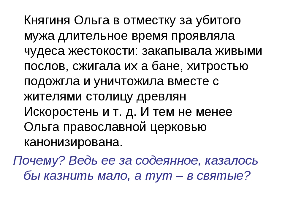 Княгиня Ольга в отместку за убитого мужа длительное время проявляла чудеса ж...