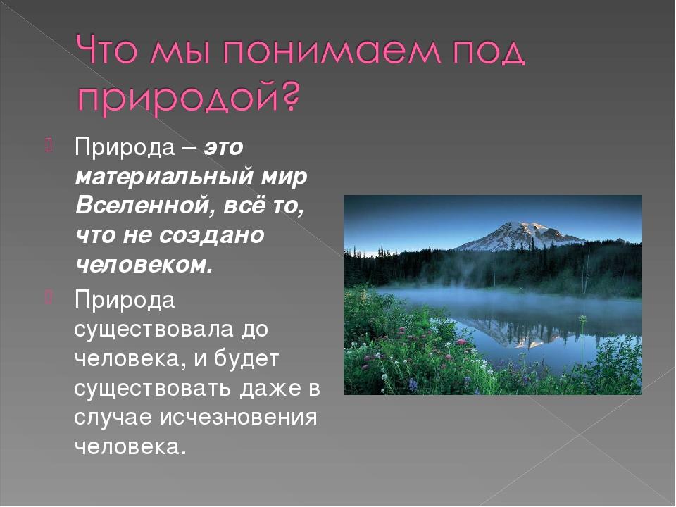 Природа – это материальный мир Вселенной, всё то, что не создано человеком. П...