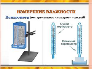 ИЗМЕРЕНИЕ ВЛАЖНОСТИ Психрометр (от греческого «психрос» – холод) tсух = 230С