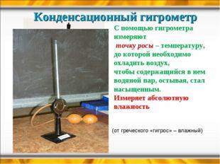 Конденсационный гигрометр С помощью гигрометра измеряют точку росы – темпера