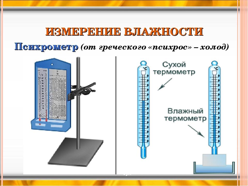 ИЗМЕРЕНИЕ ВЛАЖНОСТИ Психрометр (от греческого «психрос» – холод) tсух = 230С...