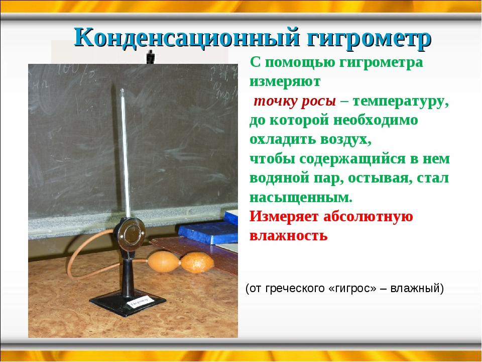 Конденсационный гигрометр С помощью гигрометра измеряют точку росы – темпера...
