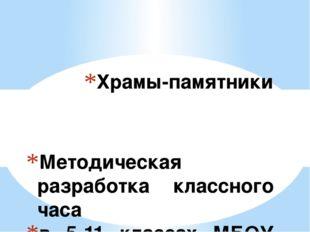 Методическая разработка классного часа в 5-11 классах МБОУ гимназии № 7 Учите