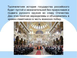 Тысячелетняя история государства российского будет пустой и незначительной бе