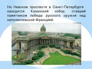 На Невском проспекте в Санкт-Петербурге находится Казанский собор, ставший па