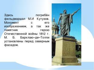 Здесь погребён фельдмаршал М.И Кутузов. Монумент с его изображением, а так же
