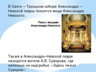 В Свято – Троицком соборе Александро –Невской лавры покоятся мощи Александра