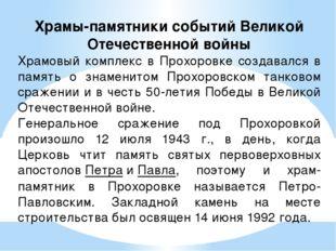 Храмы-памятники событий Великой Отечественной войны Храмовый комплекс в Прохо
