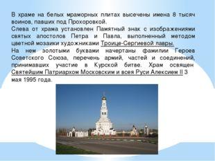 В храме на белых мраморных плитах высечены имена 8 тысяч воинов, павших под П