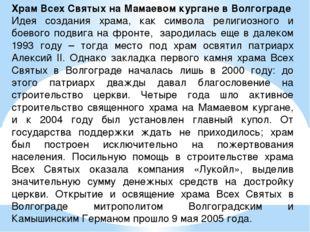 Храм Всех Святых на Мамаевом кургане в Волгограде Идея создания храма, как си