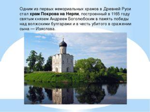 Одним из первых мемориальных храмов в Древней Руси сталхрам Покрова на Нерли