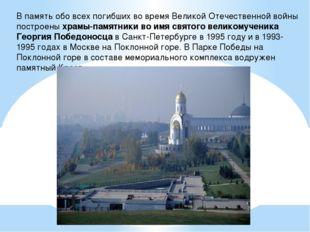 В память обо всех погибших во время Великой Отечественной войны построеныхра
