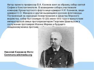 Автор проекта профессор В.А. Косяков взял за образец собор святой Софии в Кон