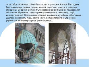 14 октября 1929 года собор был закрыт и разорен. Алтарь Господень был оскверн