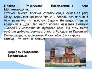 Церковь Рождества Богородицыв селе Монастырщина. Русское войско, прогнав ост