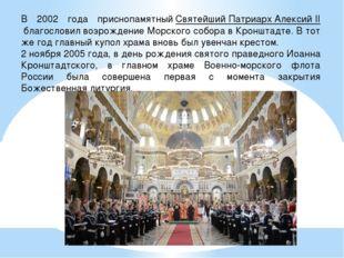 В 2002 года приснопамятныйСвятейший Патриарх Алексий IIблагословил возрожде