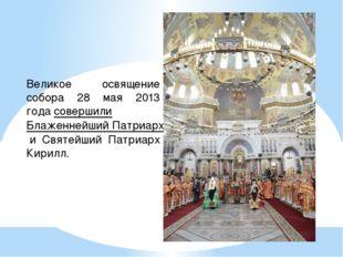 Великое освящение собора 28 мая 2013 годасовершилиБлаженнейший Патриарх Иер