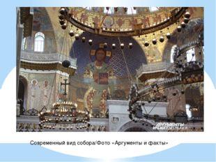 Современный вид собора/Фото «Аргументы и факты»