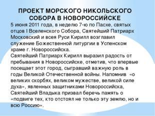 ПРОЕКТ МОРСКОГО НИКОЛЬСКОГО СОБОРА В НОВОРОССИЙСКЕ 5 июня 2011 года,в неделю