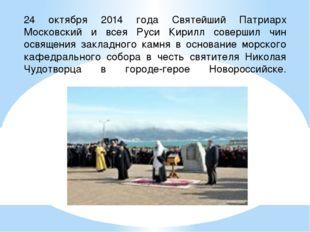 24 октября 2014 года Святейший Патриарх Московский и всея Руси Кирилл соверши