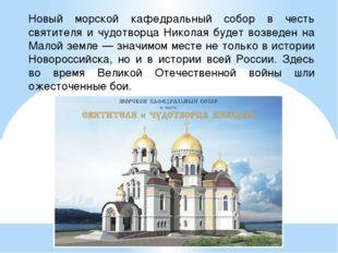 Новый морской кафедральный собор в честь святителя и чудотворца Николая будет