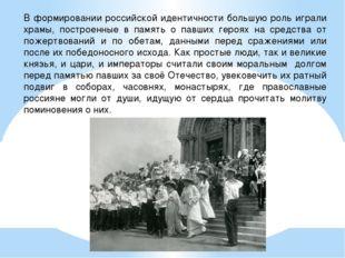 В формировании российской идентичности большую роль играли храмы, построенные