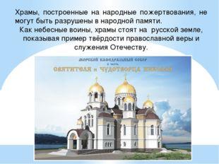 Храмы, построенные на народные пожертвования, не могут быть разрушены в народ