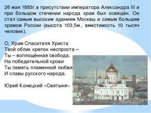 26 мая 1883г.в присутствии императора Александра III и при большом стечении н