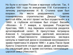 Но были в истории России и мрачные события. Так, 5 декабря 1931 года по иници