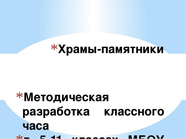 Методическая разработка классного часа в 5-11 классах МБОУ гимназии № 7 Учите...