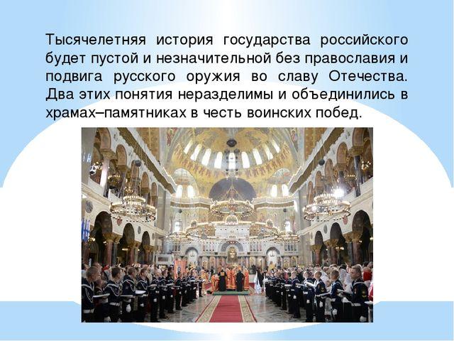 Тысячелетняя история государства российского будет пустой и незначительной бе...