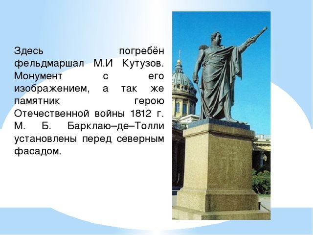 Здесь погребён фельдмаршал М.И Кутузов. Монумент с его изображением, а так же...