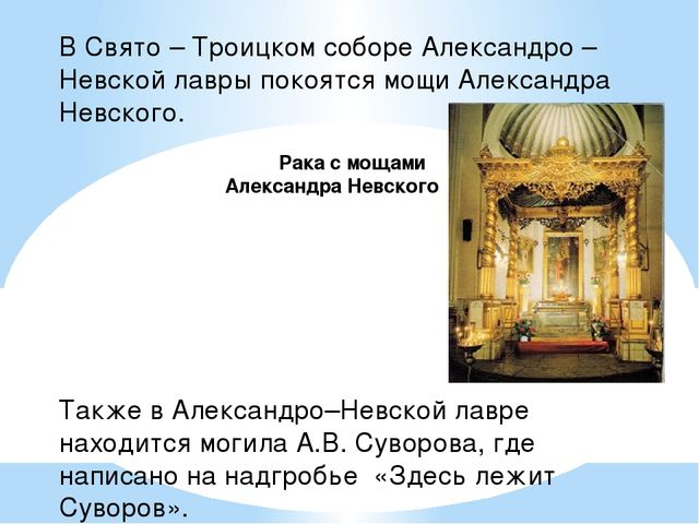 В Свято – Троицком соборе Александро –Невской лавры покоятся мощи Александра...