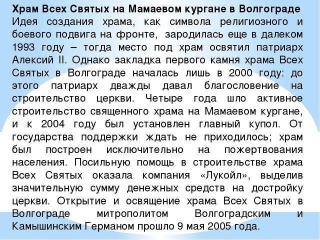 Храм Всех Святых на Мамаевом кургане в Волгограде Идея создания храма, как си...