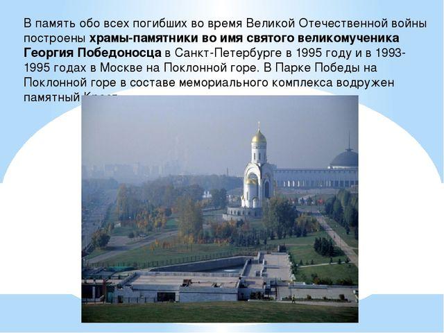 В память обо всех погибших во время Великой Отечественной войны построеныхра...