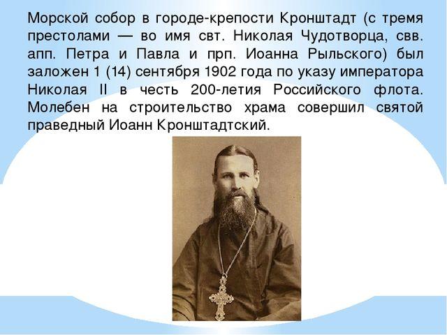 Морской собор в городе-крепости Кронштадт (с тремя престолами — во имя свт. Н...