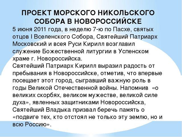 ПРОЕКТ МОРСКОГО НИКОЛЬСКОГО СОБОРА В НОВОРОССИЙСКЕ 5 июня 2011 года,в неделю...
