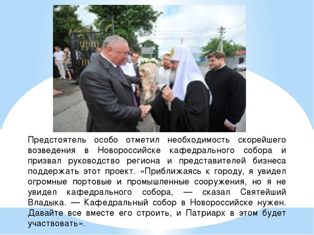 Предстоятель особо отметил необходимость скорейшего возведения в Новороссийск...