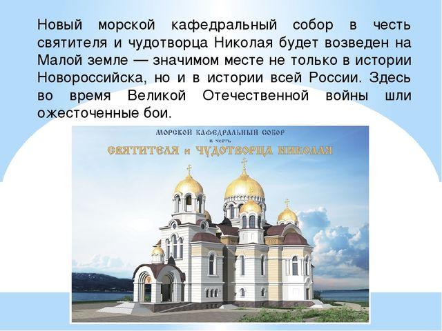 Новый морской кафедральный собор в честь святителя и чудотворца Николая будет...