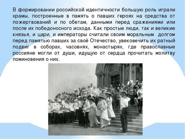 В формировании российской идентичности большую роль играли храмы, построенные...