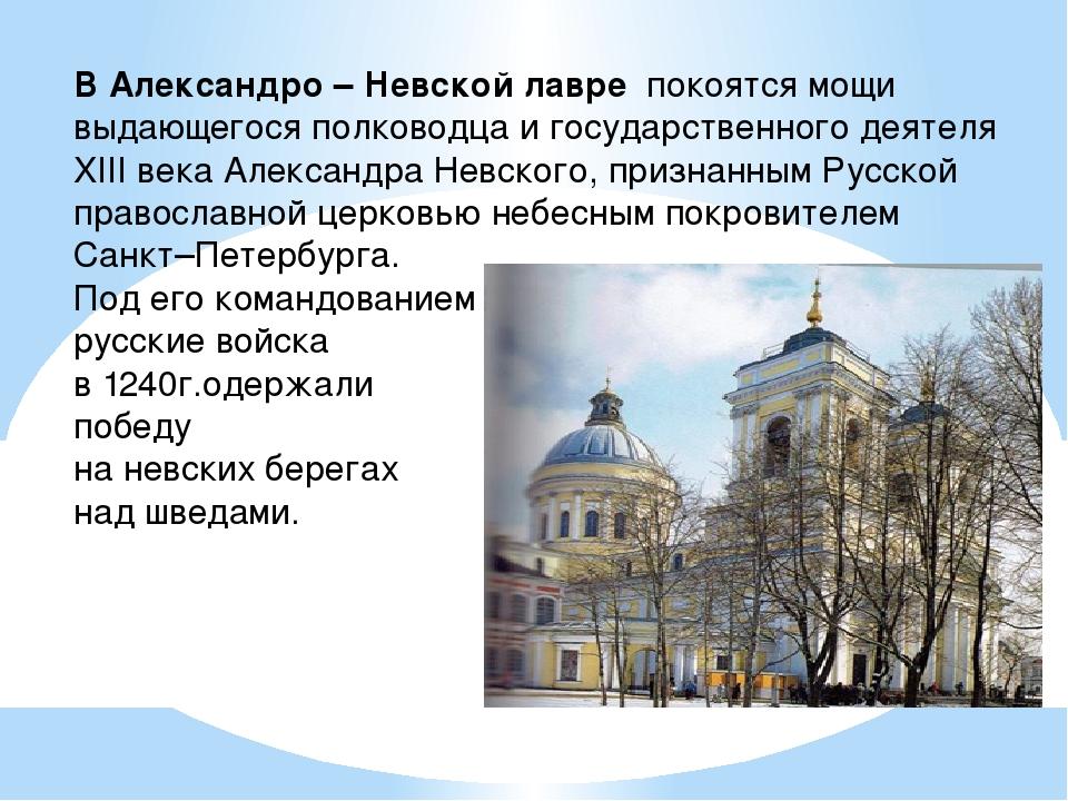 В Александро – Невской лавре покоятся мощи выдающегося полководца и государст...
