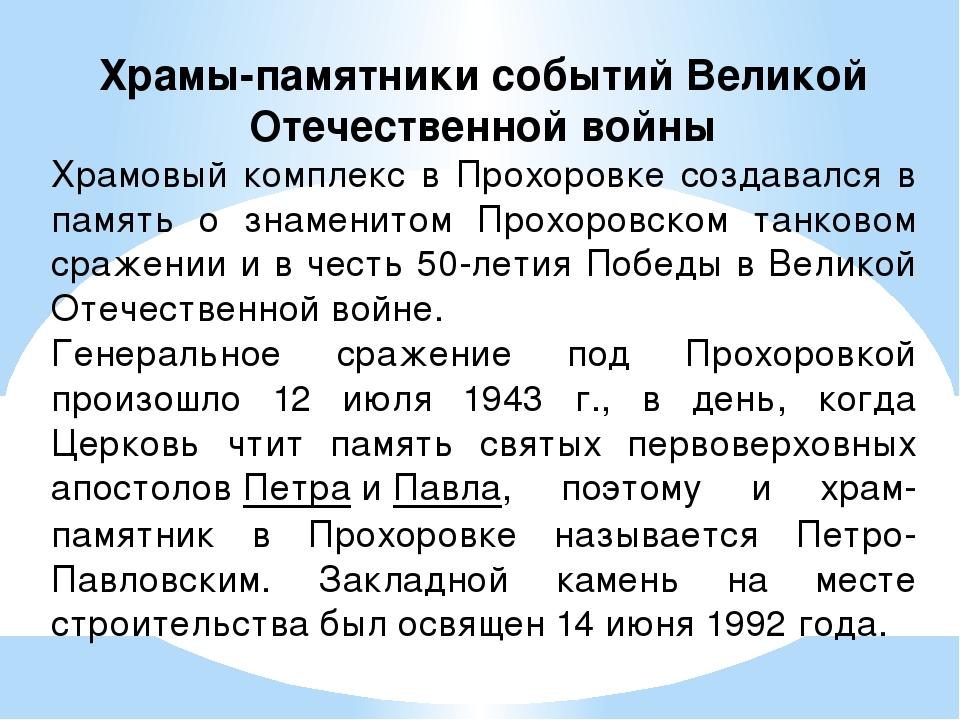 Храмы-памятники событий Великой Отечественной войны Храмовый комплекс в Прохо...