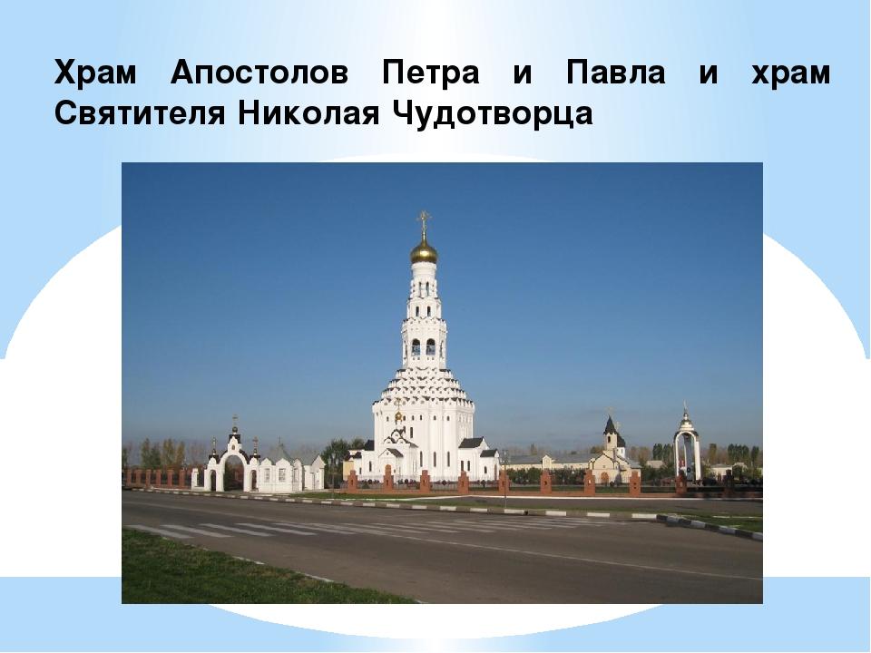 Храм Апостолов Петра и Павла и храм Святителя Николая Чудотворца
