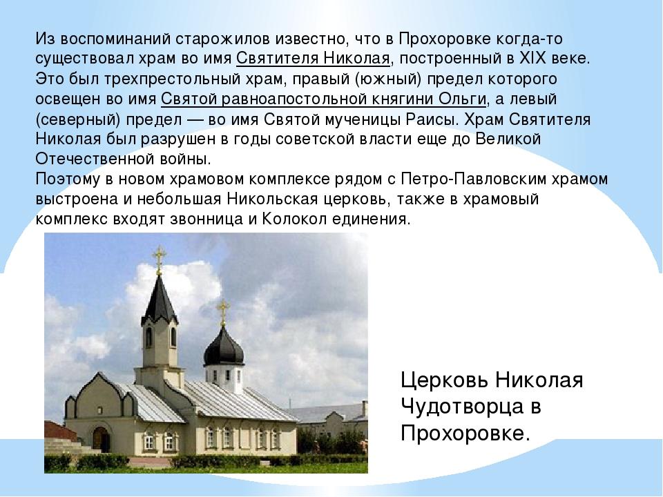 Из воспоминаний старожилов известно, что в Прохоровке когда-то существовал хр...