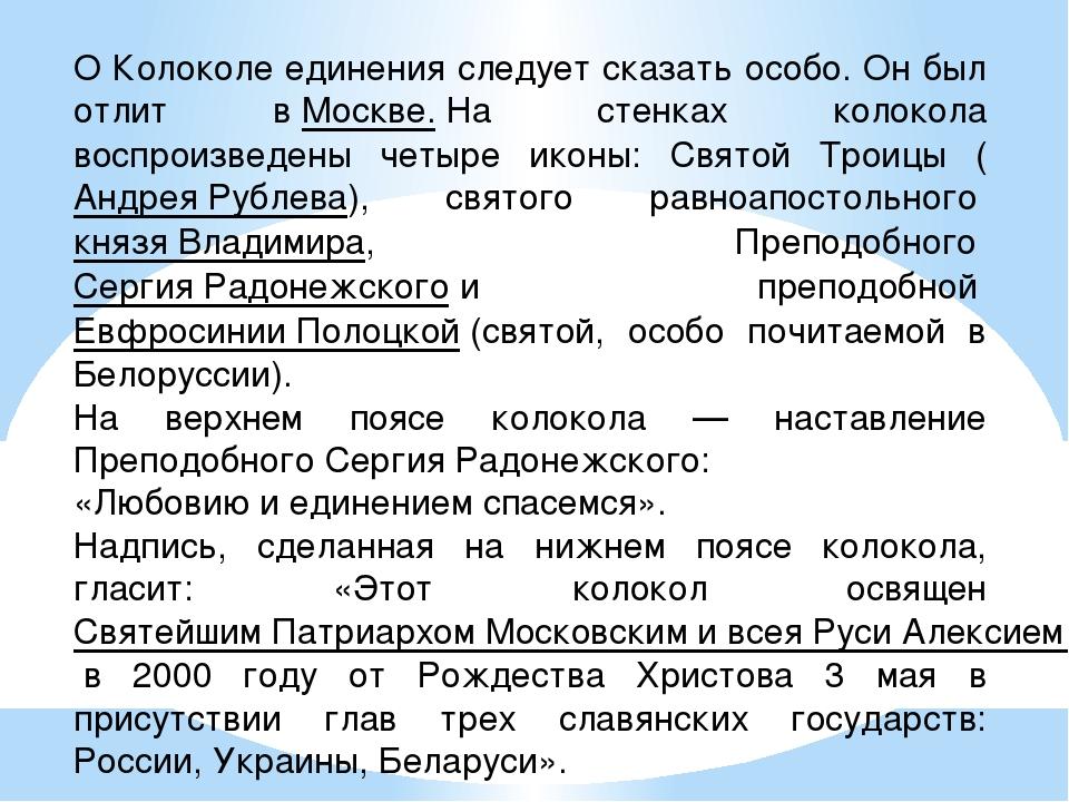 О Колоколе единения следует сказать особо. Он был отлит вМоскве.На стенках...