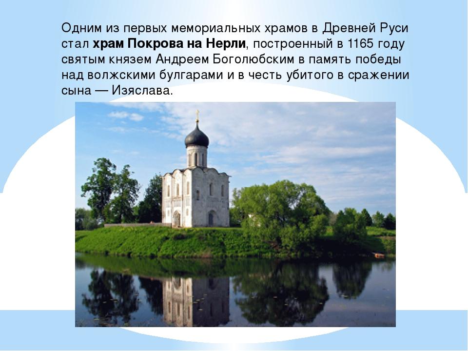 Одним из первых мемориальных храмов в Древней Руси сталхрам Покрова на Нерли...