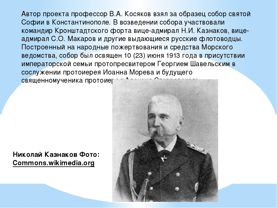 Автор проекта профессор В.А. Косяков взял за образец собор святой Софии в Кон...