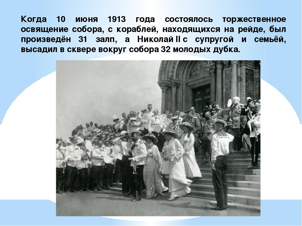 Когда 10 июня 1913 года состоялось торжественное освящение собора, с кораблей...
