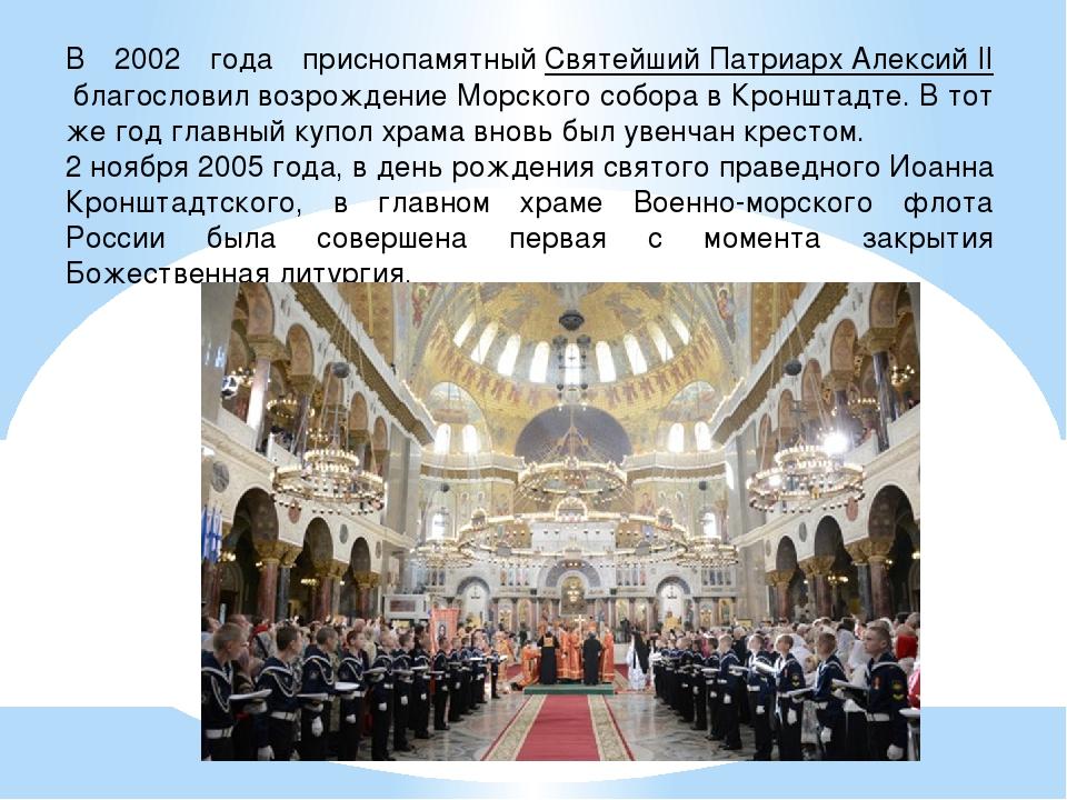 В 2002 года приснопамятныйСвятейший Патриарх Алексий IIблагословил возрожде...