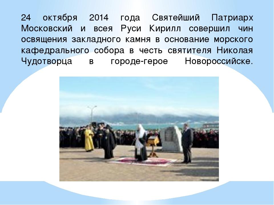 24 октября 2014 года Святейший Патриарх Московский и всея Руси Кирилл соверши...